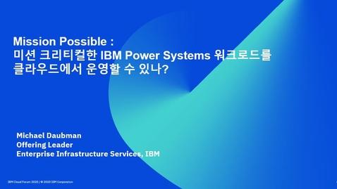 Thumbnail for entry Mission Possible : 미션 크리티컬한 IBM Power Systems 워크로드를 클라우드에서 운영할 수 있나?