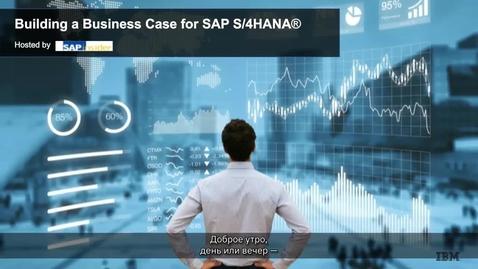 Thumbnail for entry Формирование экономического обоснования для SAP S/4HANA