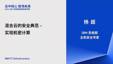 Thumbnail for entry 2021 IBM 科技创新架构系列说 - 1月7日 - 混合云的安全典范:实现机密计算