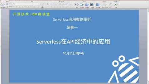 Thumbnail for entry 02_Serverless 在 API 经济中的应用