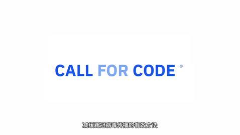 Call for Code 入门工具包 _ 构建一个可以帮助教师的 COVID-19 远程教育应用程序