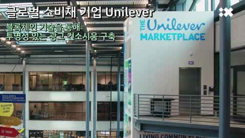 Thumbnail for entry Unilever: 블록체인 기술을 통해 투명성 있는 광고 컨소시움 구축