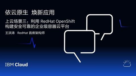 Thumbnail for entry 依云原生 焕新应用上云场景三:利用Red Hat Openshift构建安全可靠的企业级容器云平台