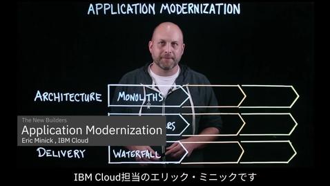 Thumbnail for entry アプリケーションのモダナイゼーション -同時に起きている3つの変革-