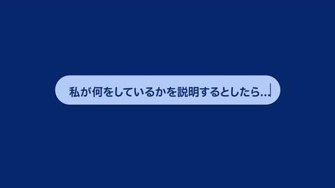Thumbnail for entry 成功するモダナイゼーション
