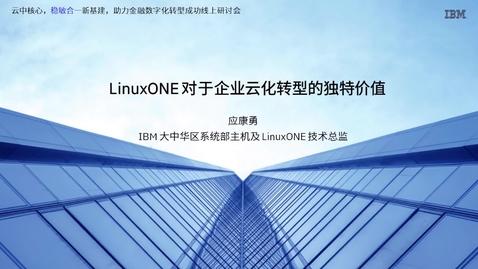 Thumbnail for entry LinuxONE对于企业云化转型的独特价值