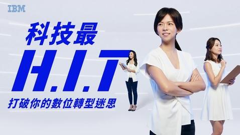 Thumbnail for entry 【科技最H.I.T.】新春特輯 - 年後無痛收心上工全方案