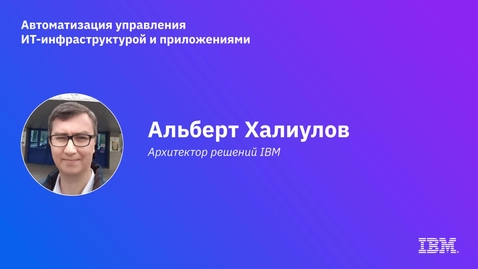 Thumbnail for entry Экосистема партнерских решений AIOps