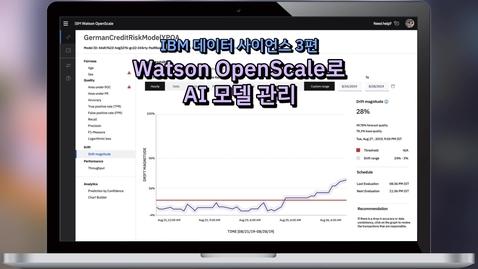 Thumbnail for entry IBM 데이터 사이언스 비디오 시리즈 3편: IBM Watson OpenScale로 AI 모델 관리