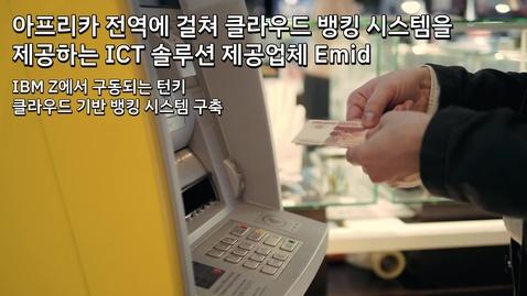 Thumbnail for entry EMID: IBM Z 기반으로 클라우드 뱅킹 시스템을 구축하여 아프리카 은행 지원