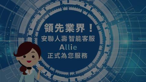 Thumbnail for entry 安联人寿智能客服 Allie 正式为您服务