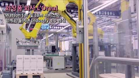 Thumbnail for entry 화장품 회사 로레알이 IBM과 함께 만들어낸 Industry 4.0 변신