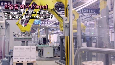 Thumbnail for entry 화장품 회사 로레알이 IBM과 함께 만들어낸 Industry 4.0 변신