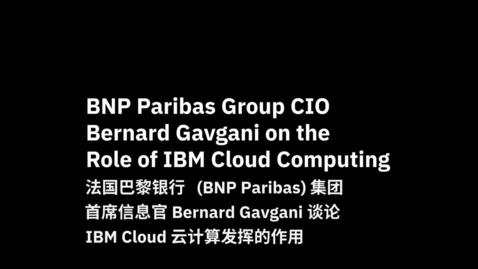 Thumbnail for entry 首席信息官 Bernard Gavgani 畅谈法国巴黎银行与 IBM Cloud 的合作