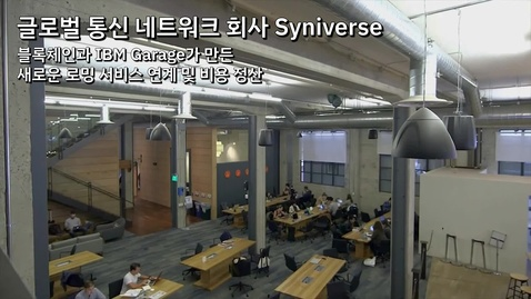 Thumbnail for entry Syniverse: 블록체인과 IBM Garage가 만든 새로운 로밍 서비스 연계 및 비용 정산