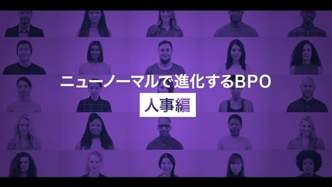 Thumbnail for entry IBM 人事 BPOサービスご紹介ビデオ