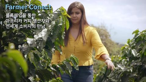Thumbnail for entry Farmer Connect: 블록체인을 통한 아프리카 커피 생산자와 전세계 소비자의 만남