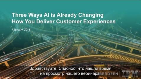 Thumbnail for entry Три действенных способа изменений с помощью ИИ