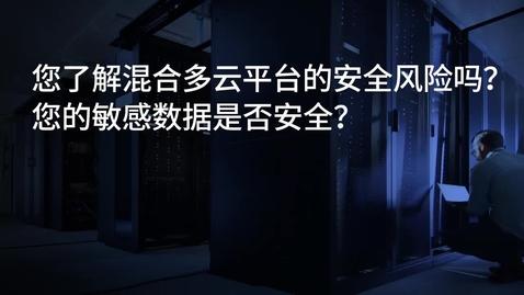 Thumbnail for entry 预告片 - 加速上云过程中,如何确保云安全?
