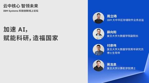 Thumbnail for entry 加速 AI,赋能科研,造福国家