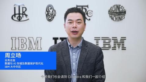 Thumbnail for entry 混合云数据湖,怎么混 - IBM 四季度存储新品发布深度解读