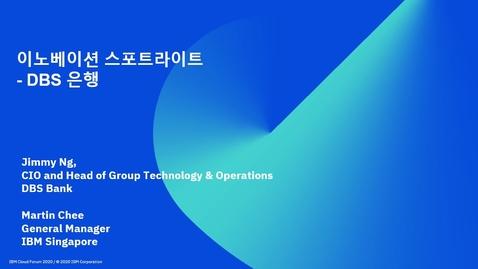 Thumbnail for entry 이노베이션 스포트라이트: DBS 은행