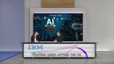 Thumbnail for entry #ThinkIsrael - What's New in Contact Centers: Upgrade Your Chatbot with Voice - Michal Henn, Digital, AI & Automation Service Line Lead, GBS, IBM Israel