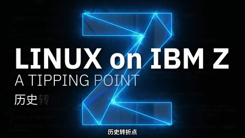 Thumbnail for entry Linux on IBM Z 的前世今身