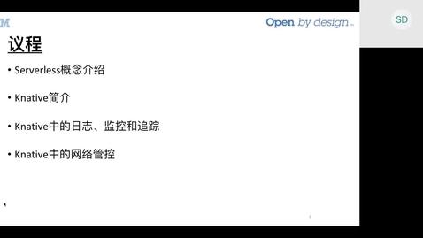 Thumbnail for entry 08_Istio 使用案例-Serverless 平台 knative
