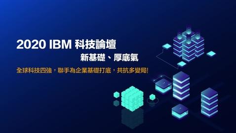 Thumbnail for entry 2020 IBM 科技論壇第一集 — IBMxRed Hat #雲端力