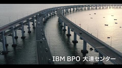 Thumbnail for entry 大連BPOセンター紹介ビデオ