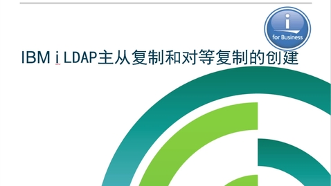 Thumbnail for entry LDAP Replication(下拉觀看更多相關視頻↓↓↓)