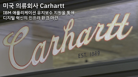Thumbnail for entry Carhartt: 디지털 혁신 이야기