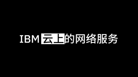 Thumbnail for entry IBM 云上的网络服务 -快闪