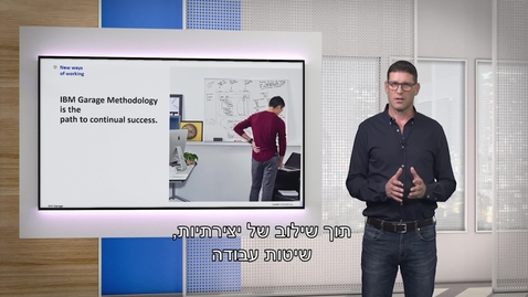 Thumbnail for entry #ThinkIsrael - IBM Garage: Let's Drive Innovation & How Do We Start - Yaniv Alon, Digital Experience Leader, Head of Hadassah Accelerator