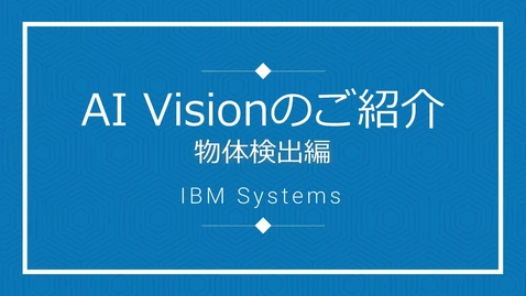 Thumbnail for entry 画像解析ツール AI Vision 「作業員の衣類を検出!」