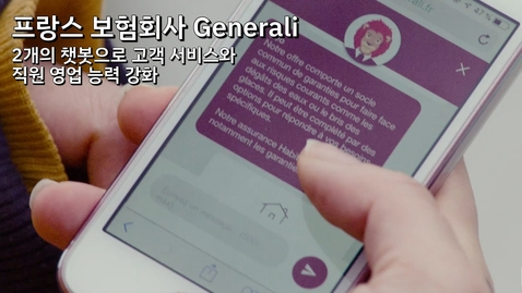 Thumbnail for entry Generali: 2개의 챗봇으로 고객 서비스와 직원 영업 능력 강화