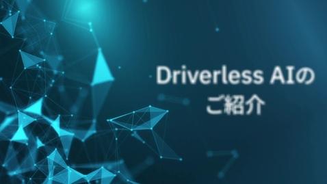 Thumbnail for entry AI予測分析ツール「Driverless AI」商品需要予測を自動で最適化