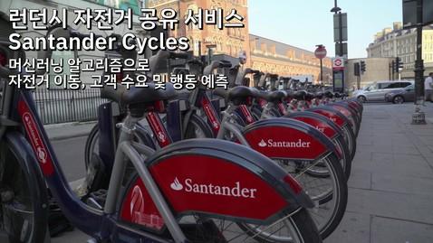 Thumbnail for entry AI를 향한 여정: 런던 자전거 대여 시스템 활성화