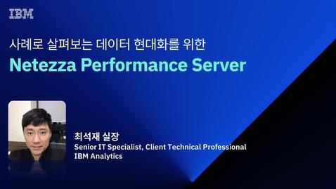 Thumbnail for entry 웨비나_사례로 살펴보는 데이터 현대화를 위한 Netzza Performance Server
