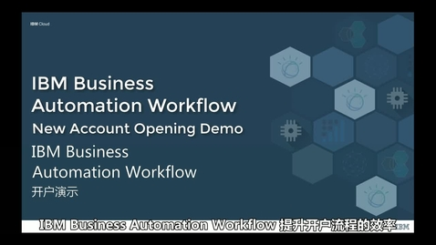 Thumbnail for entry IBM Business Automation Workflow - 演示