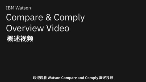 Thumbnail for entry How Do I Use Watson Compare & Comply
