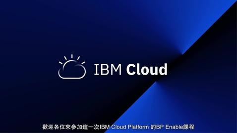 Thumbnail for entry 2020 Cloud Platform Enablement - Part 1