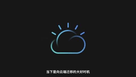 Thumbnail for entry VPC 虚拟服务器:在云端拓展您的新业务