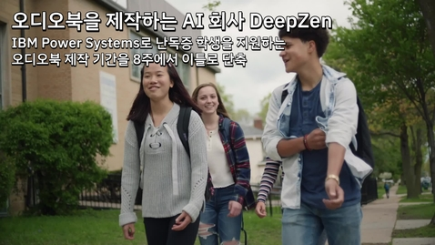 Thumbnail for entry DeepZen: IBM Power Systems로 난독증 학생을 지원하는 오디오북 제작 기간을 8주에서 이틀로 단축