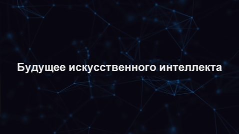 Thumbnail for entry From Here to AI: What is the Future of AI? - Russian