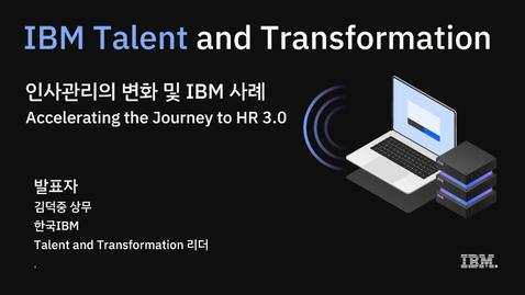 Thumbnail for entry 웨비나_인사 관리의 변화 트렌드 및 IBM 사례