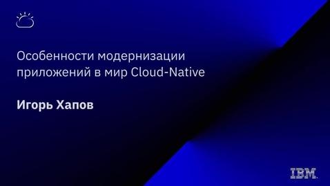 Thumbnail for entry Особенности модернизации приложений в мир Cloud-Native