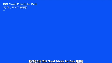 """Thumbnail for entry IBM Cloud Private for Data """"构筑通往AI的阶梯""""用例"""