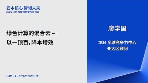 Thumbnail for entry 2021 IBM 科技创新架构系列说 - 1月7日 - 绿色计算的混合云:以一顶百,降本增效
